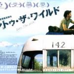 旅に行きたくなる映画5選!!ふらっと出かけたい。