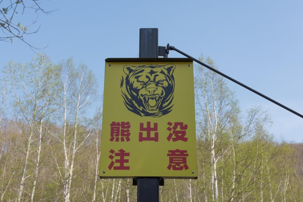鴻之舞鉱山跡地