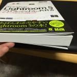 「Lightroom 5・6」の使い方がわからない。そんな時「Lightroom 5 プロフェッショナルの教科書」がとても良い。