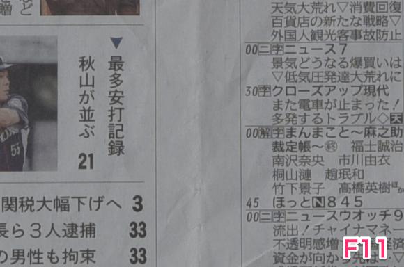 3F11S16