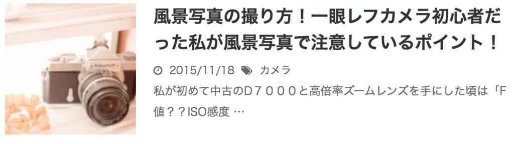 スクリーンショット 2015-12-26 9.37.52