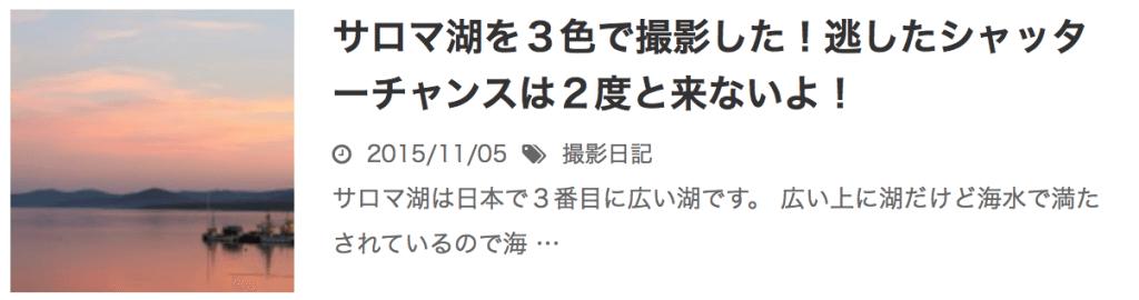 スクリーンショット 2015-12-26 9.47.57