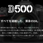 Nikon(ニコン)D500発表!D7200とD500の違いを比較してみた!圧倒的スペックで震える・・・
