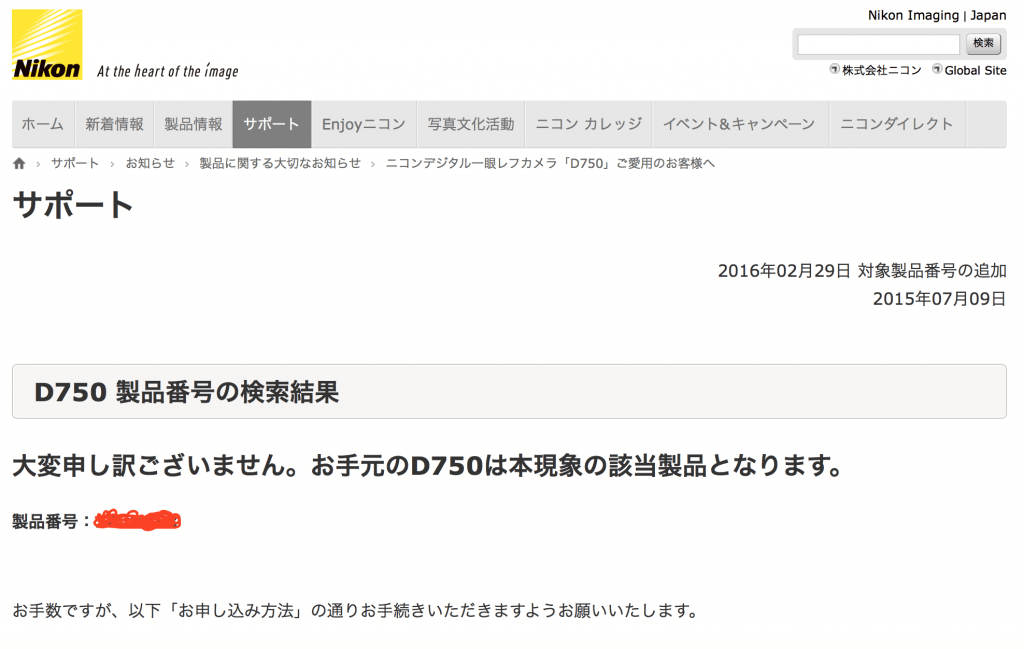 スクリーンショット 2016-03-05 12.56.44