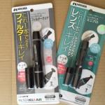 レンズの清掃・メンテナンスにおすすめ。レンズペンとクリーニングティッシュがお手入れに便利