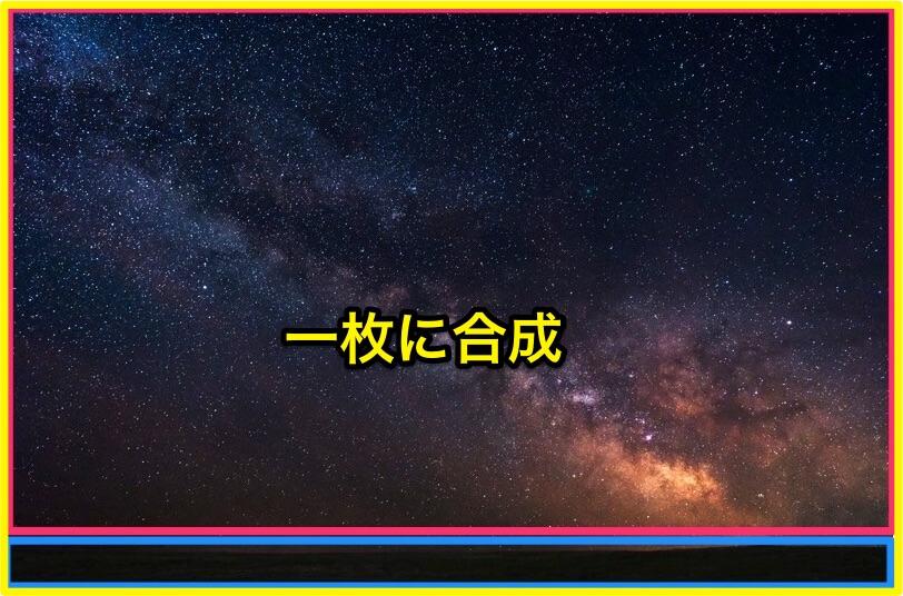 milkyway55_のコピー_2_2 3