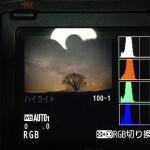 天の川や星の撮影方法!場所、日時、設定、ピント、撮影後の露出の確認まで全て!