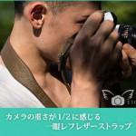 EIGHTの革製カメラストラップがリニューアル!知る人ぞ知るEIGHTの「Air Leather Strap」!