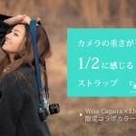 Air Leather Strapの「EIGHT×Wise Cameraコラボモデル」が限定で発売されるよ!※完売になりました、ありがとうございます!