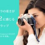限定30本で「EIGHT×Wise Cameraコラボストラップ」を再販する!オシャレなブルーアワー色のストラップ!