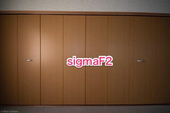 シグマ2_0