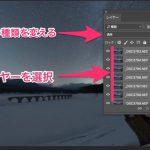 Photoshopで比較明合成し星の奇跡を表現する方法!重たい作業を軽く低リスクで行う工夫!