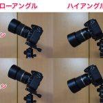 風景写真を上手く撮る方法!レンズへの考え方を変えることがコツかもしれない!