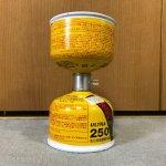 余ったガス缶を1本に移し替えるアダプター!登山用ガスカートリッジを整理しよう!