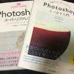 今まで購入した中からおすすめな写真関連書籍を紹介してみる。