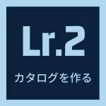 Lightroomのカタログとは何か。Lightroomで画像の読み込みまでを理解しよう。