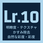 Lightroomの基本補正の使い方(明瞭度、テクスチャ、かすみ除去、彩度編)。